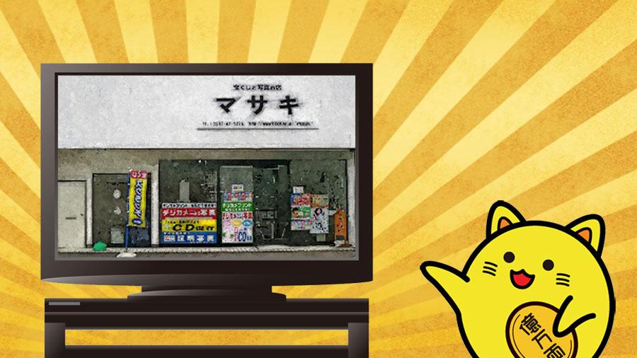 宝くじと写真の店マサキ