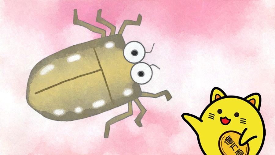 コガネムシ(黄金虫)
