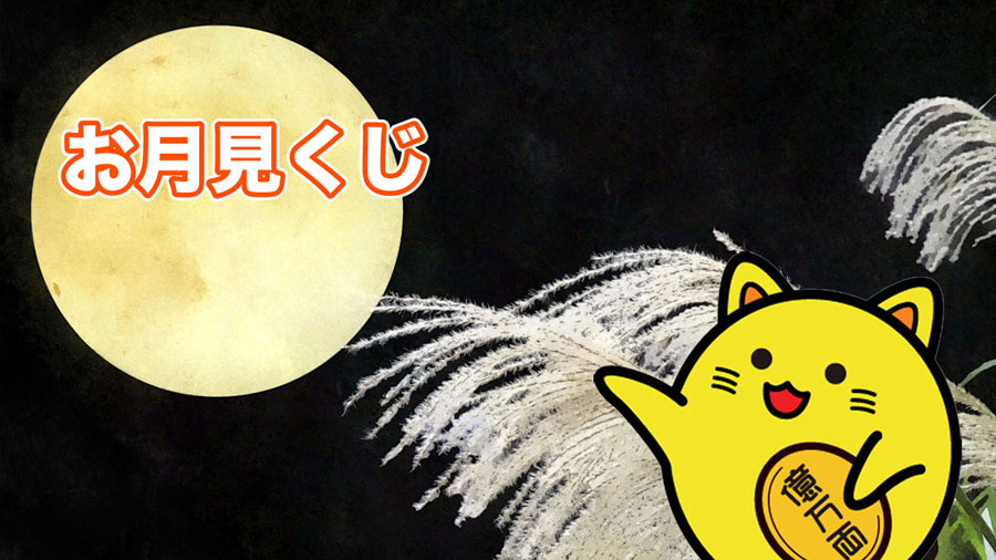 お月見くじ