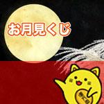 お月見くじ 東京都宝くじ 当選番号