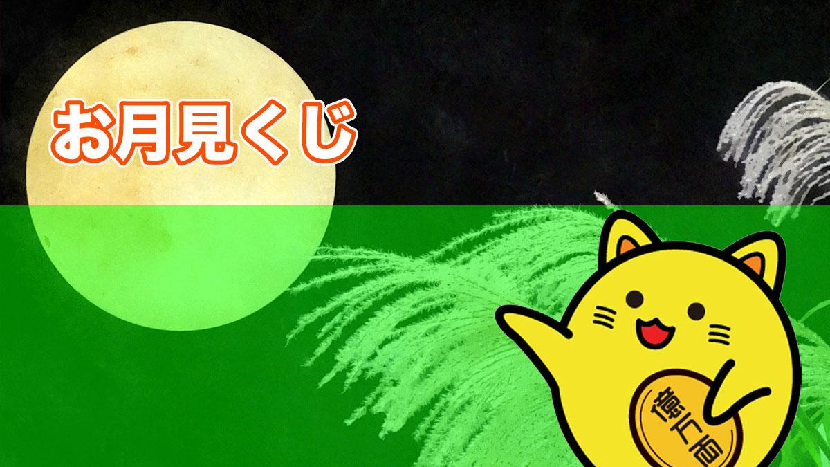 お月見くじ 関東・中部・東北自治宝くじ 当選番号