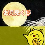 お月見くじ 近畿宝くじ 当選番号