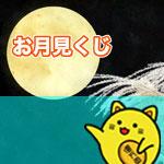 お月見くじ 西日本宝くじ 当選番号