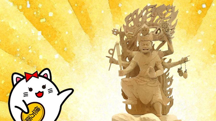 トイレの神様 烏枢沙摩明王