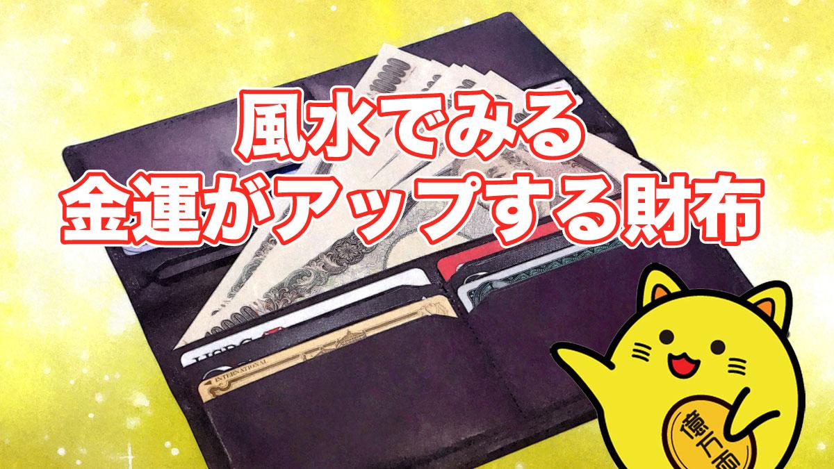 風水でみる金運がアップする財布