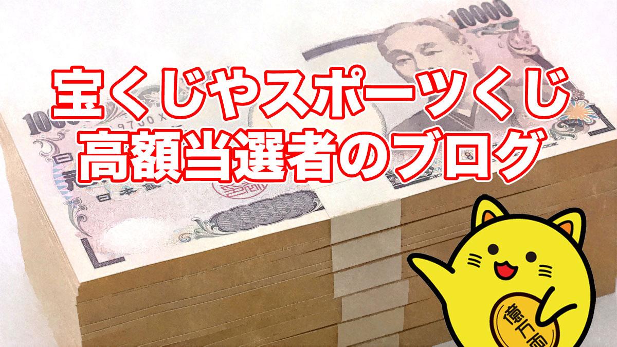 宝くじやスポーツくじ高額当選者のブログ