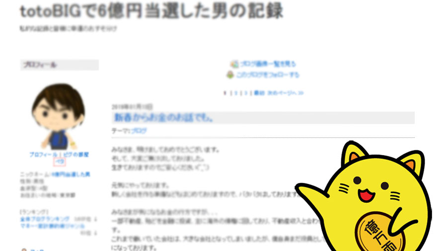 totoBIGで6億円当選した男の記録
