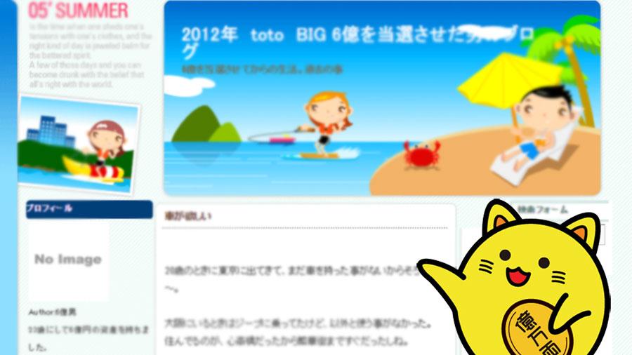 2012年 toto BIG 6億を当選させた男のブログ