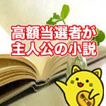 宝くじ高額当選者が主人公の小説