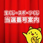 宝くじ・スポーツくじ当選番号案内