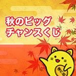 秋のビッグチャンスくじ(東京都宝くじ) 当選番号