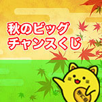 秋のビッグチャンスくじ(関東・中部・東北自治宝くじ) 当選番号