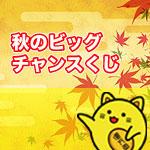 秋のビッグチャンスくじ(近畿宝くじ) 当選番号
