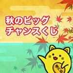 秋のビッグチャンスくじ(西日本宝くじ) 当選番号