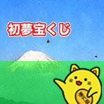 初夢宝くじ(関東・中部・東北自治宝くじ) 当選番号