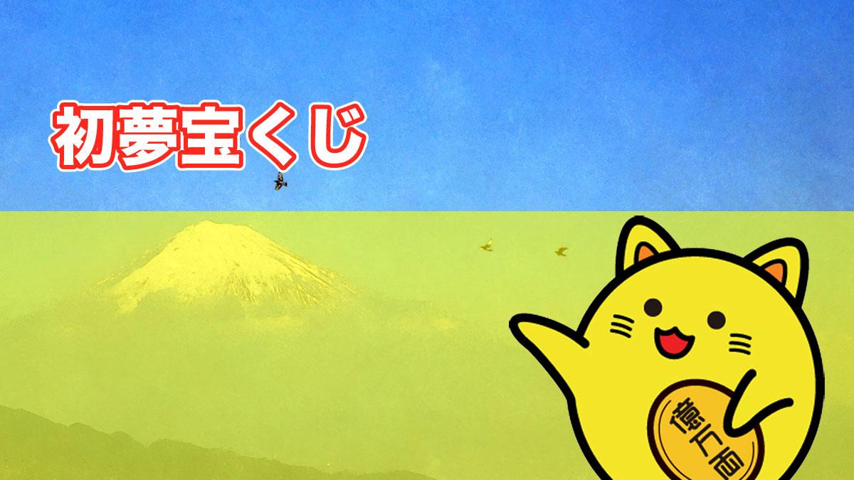 初夢宝くじ(近畿宝くじ) 当選番号