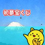 初夢宝くじ(西日本宝くじ) 当選番号