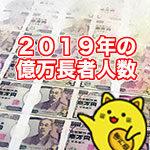 2019年の宝くじ・スポーツくじ 億万長者数