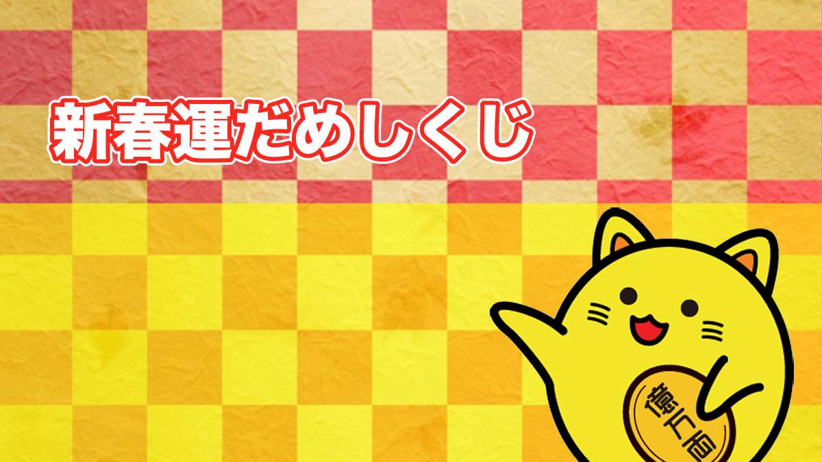新春運だめしくじ(近畿宝くじ) 当選番号