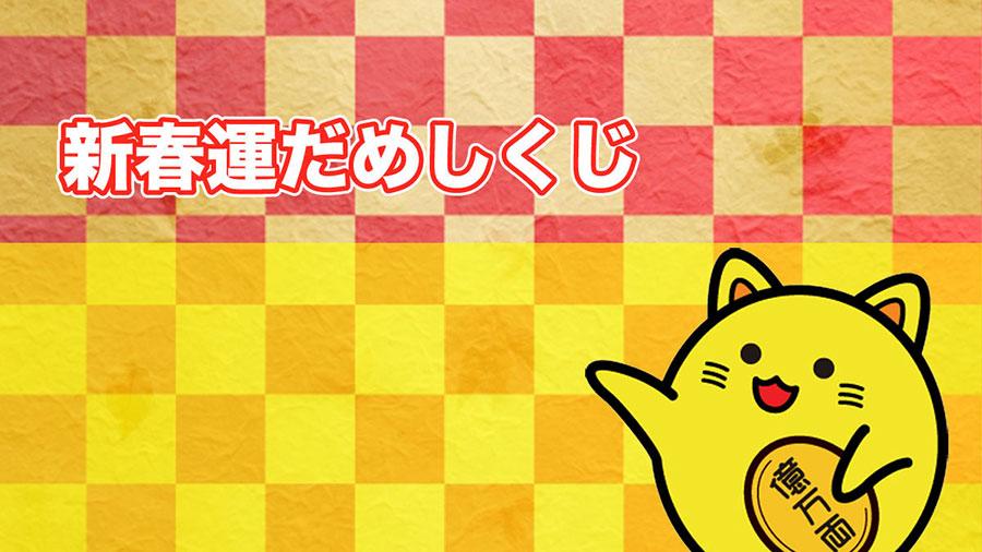 新春運だめしくじ(近畿宝くじ)