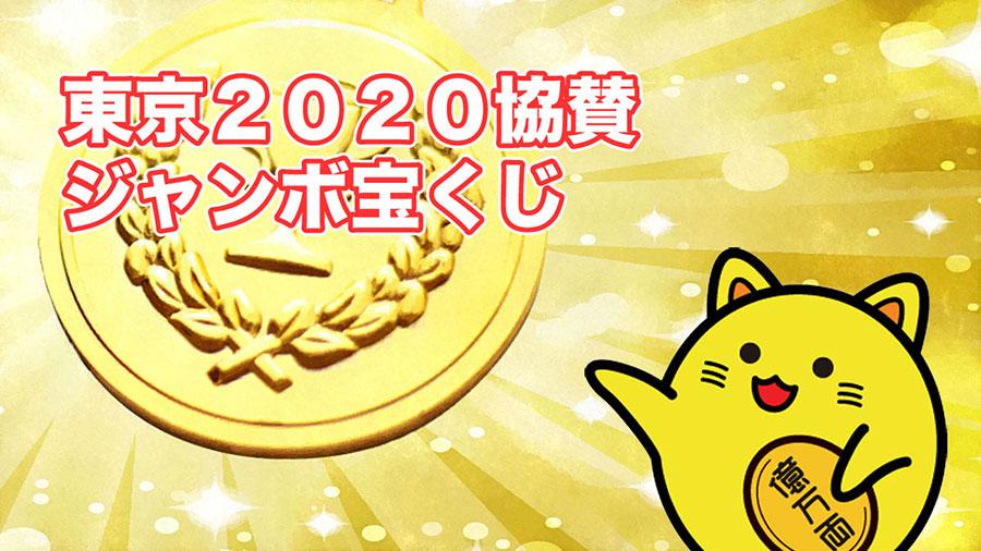 東京2020協賛ジャンボ宝くじ 当選確率