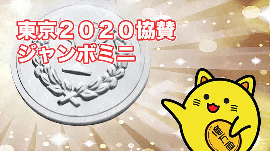 東京2020協賛ジャンボミニ 当選確率