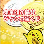 東京2020協賛ジャンボ宝くじ