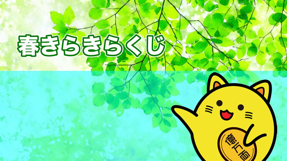 西日本宝くじ(春きらきらくじ) 当選番号