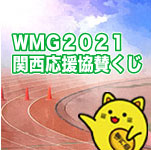 WMG2021関西応援協賛くじ 当選確率