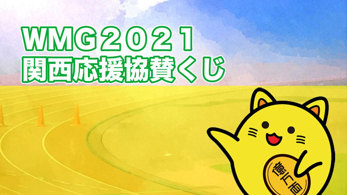 WMG2021関西応援協賛くじ 当選番号
