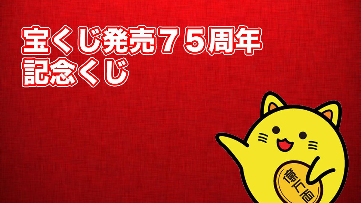 宝くじ発売75周年記念くじ
