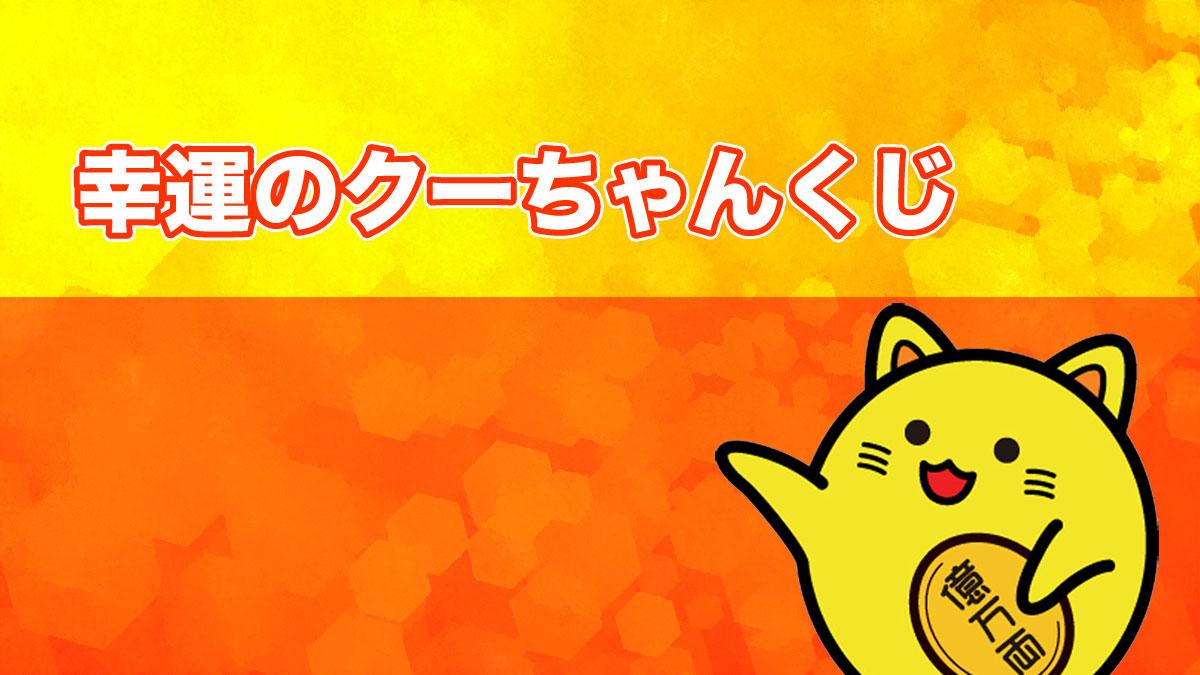 東京都宝くじ(幸運のクーちゃんくじ)当選番号