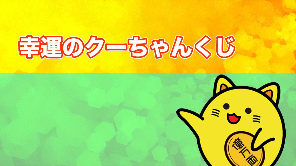 西日本宝くじ(幸運のクーちゃんくじ)当選番号