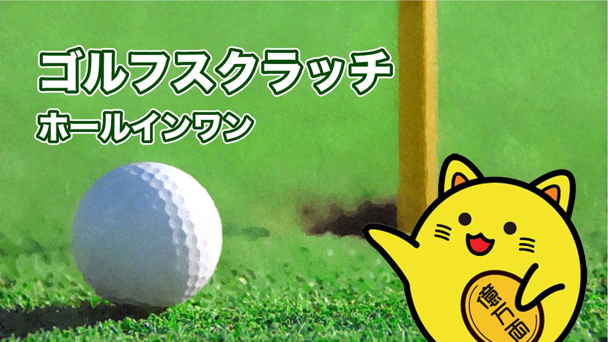 ゴルフスクラッチ ホールインワン