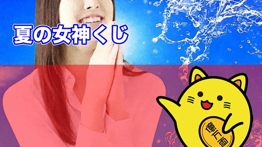 東京都宝くじ(夏の女神くじ)当選確率