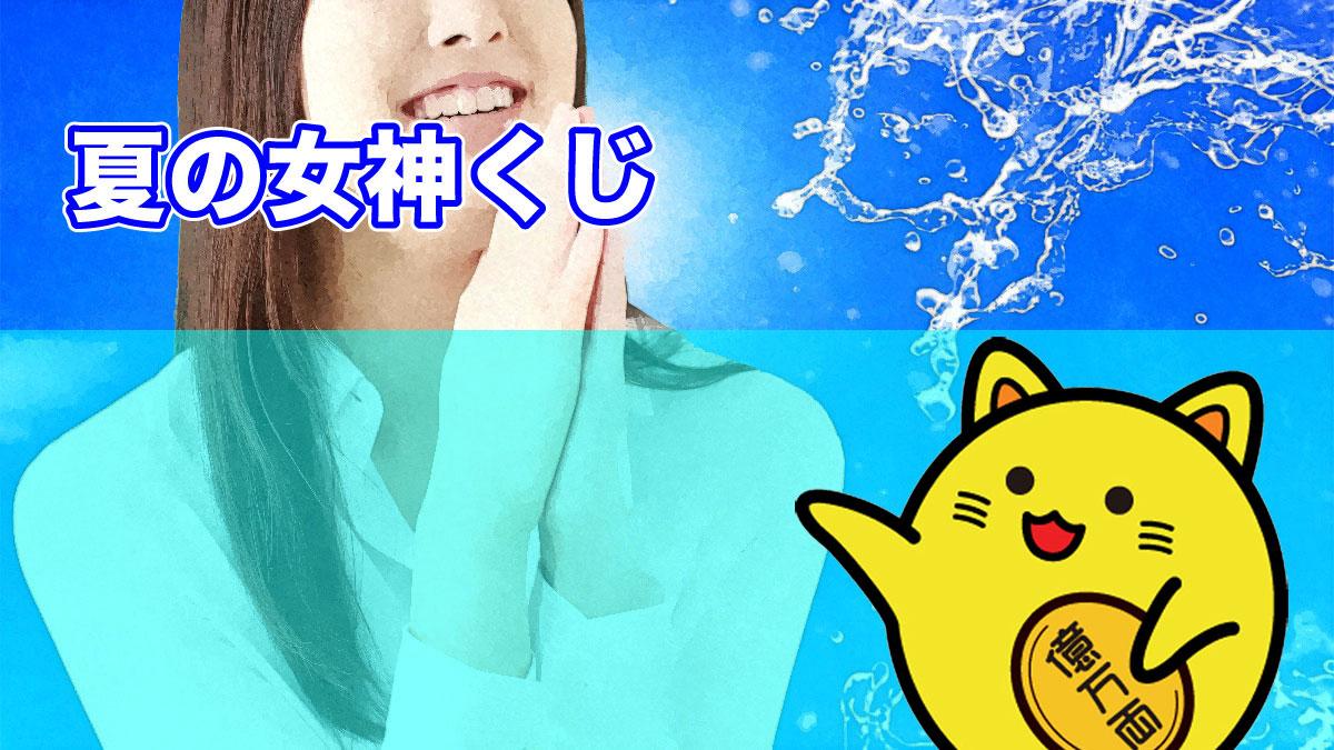 西日本宝くじ(夏の女神くじ)当選番号