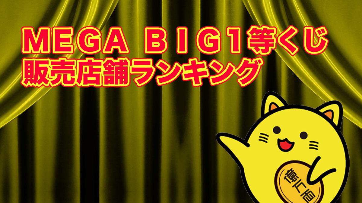 MEGA BIG幸運の販売店舗ランキング