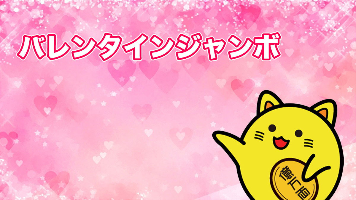 バレンタインジャンボ宝くじ 当選番号