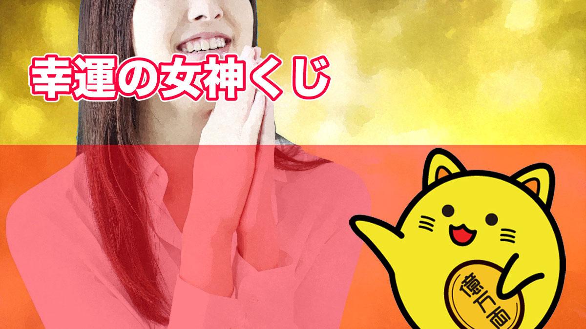 幸運の女神くじ(東京都宝くじ)当選番号