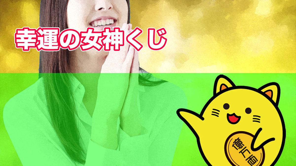 幸運の女神くじ(関東・中部・東北自治宝くじ)当選番号