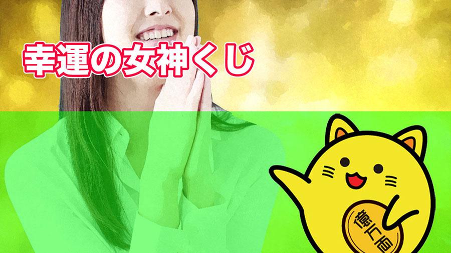 幸運の女神くじ(関東・中部・東北自治宝くじ)当選確率