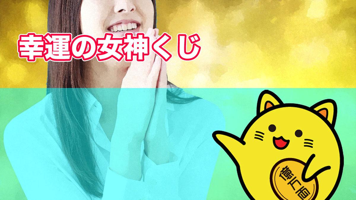幸運の女神くじ(西日本宝くじ)当選番号